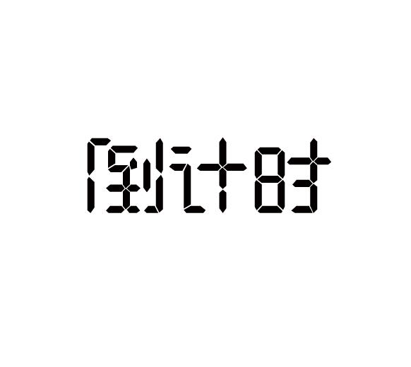 ai字体设计创意设计教程-张家佳