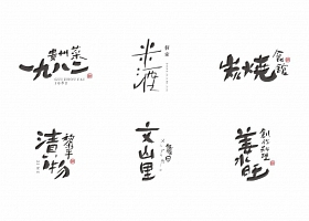 字集自乐(第六集)