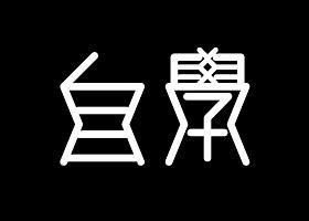 字言字语-第十三期