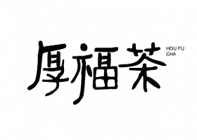 beplay娱乐设计之篆魏丨第六篇