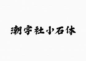 潮字社小石体 可下载