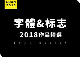 【beplay娱乐&标志】2018作品精选 | 刘小乱