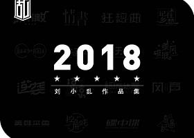2018年度作品总集 | 刘小乱