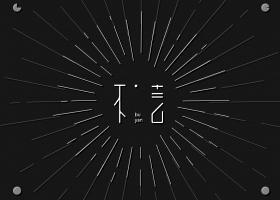 精选 | beplay娱乐&标志设计