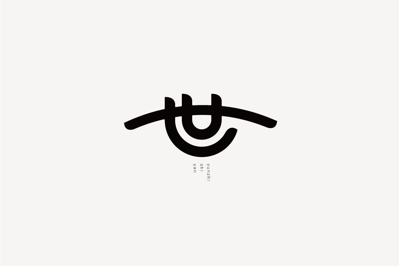云峙设计《字境》-字体传奇网(ziticq)图片