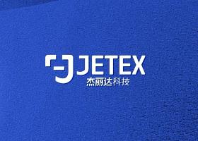 杰丽达科技JETEX