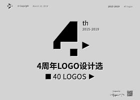 职业设手4周年logo设计选——品牌标志40例