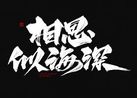 字库大赛-每周一练-03期