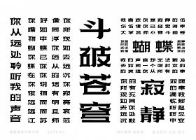 苍穹体-字库字样设计