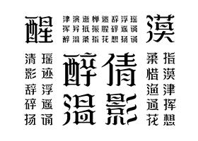 幻影体-字库字样设计张家佳字库团队第六款