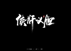 游戏beplay娱乐设计之---热血仙侠风