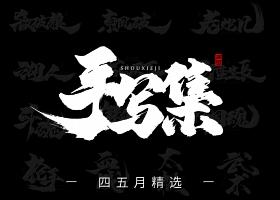 张泽坚 | 手写集 | 四五月合辑
