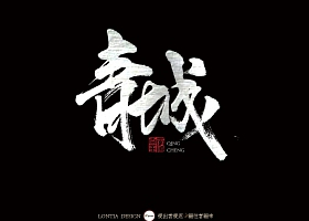 丹青异彩,墨舞春秋