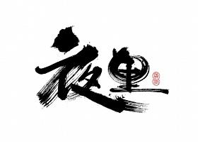 字体传奇网-中国首个字体品牌设计师交流网