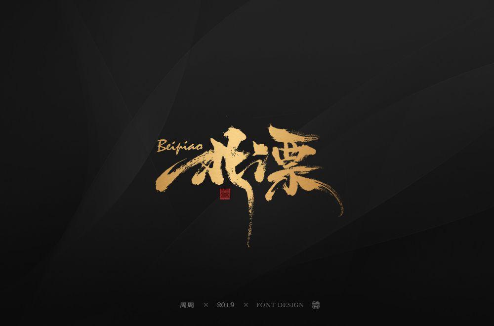 周周手写字体培训之美中文宁波哪有广告设计设计图片