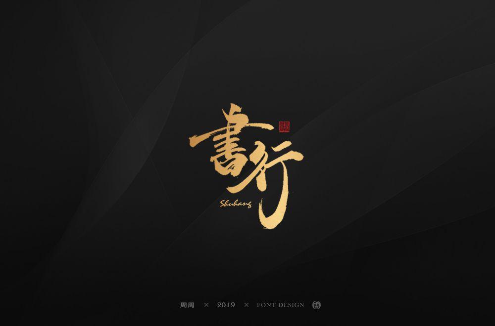 周周手写图片v图片之美中文如何用c字体绘制语言图片