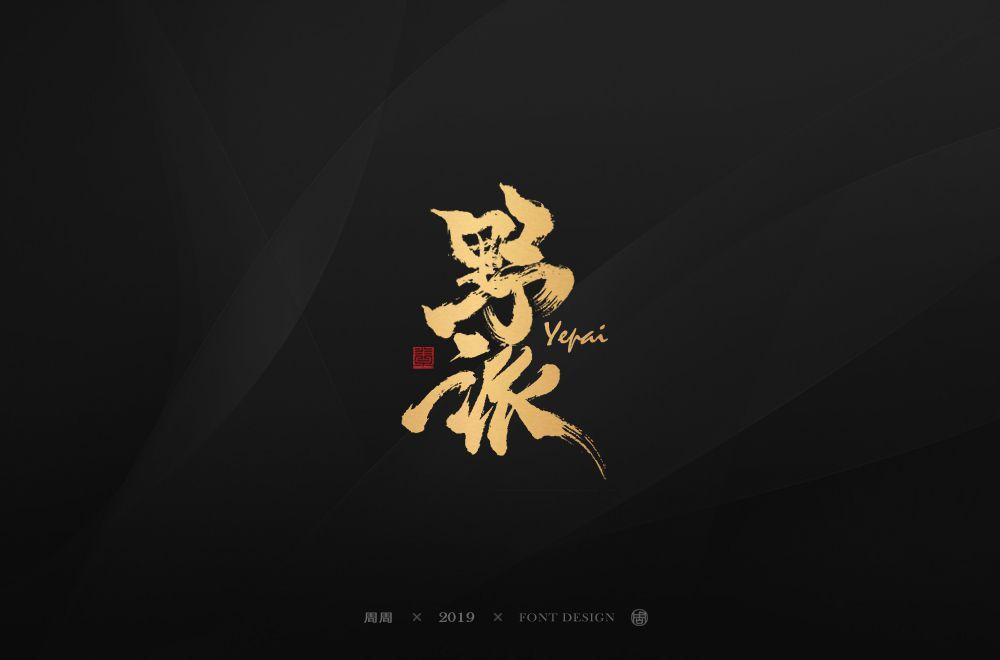 周周手写字体设计中文之美机械设计7307AC轴承图片
