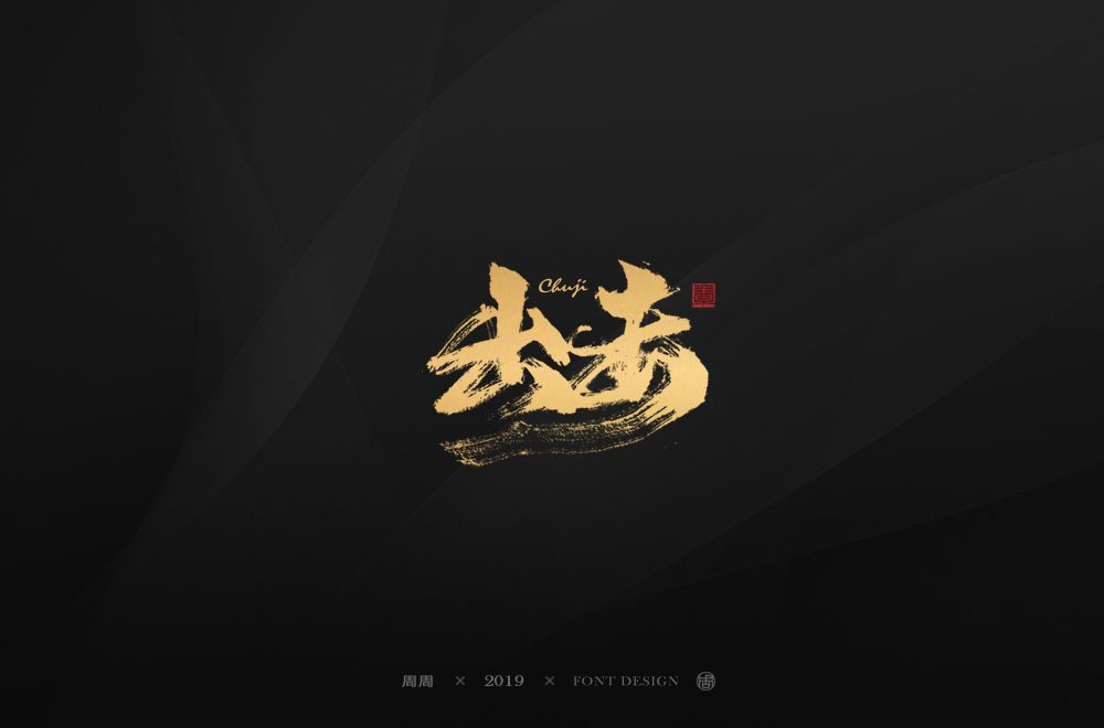 周周手写字体设计中文之美建筑设计普宁图片