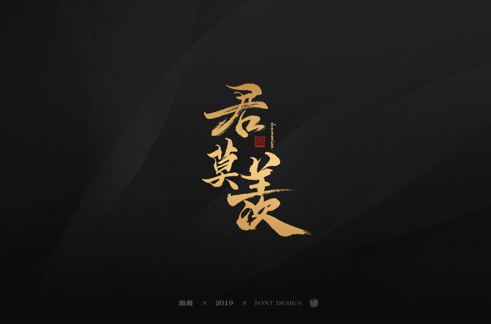 周周手写字体设计之美中文绘制为主题过年一幅画图片