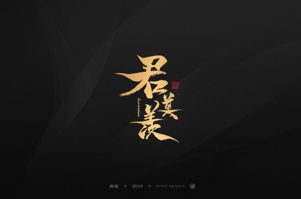 周周手写字体设计中文之美横竖字体怎么设计图片