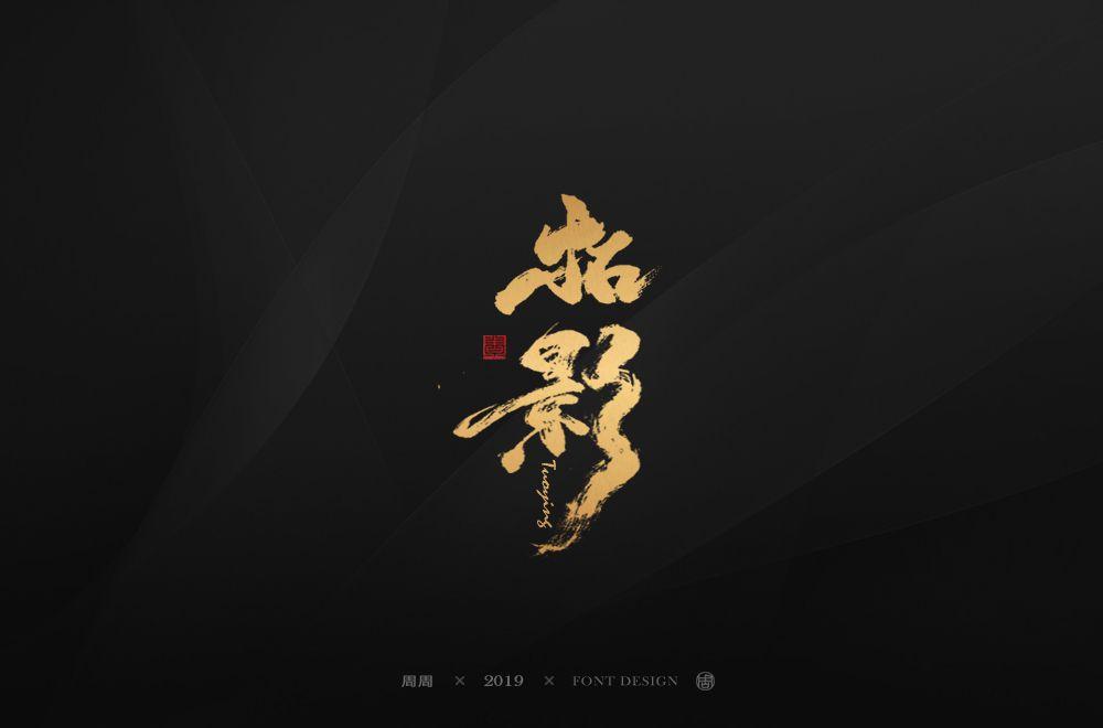 周周手写字体设计之美中文字体艺术香蕉设计图片