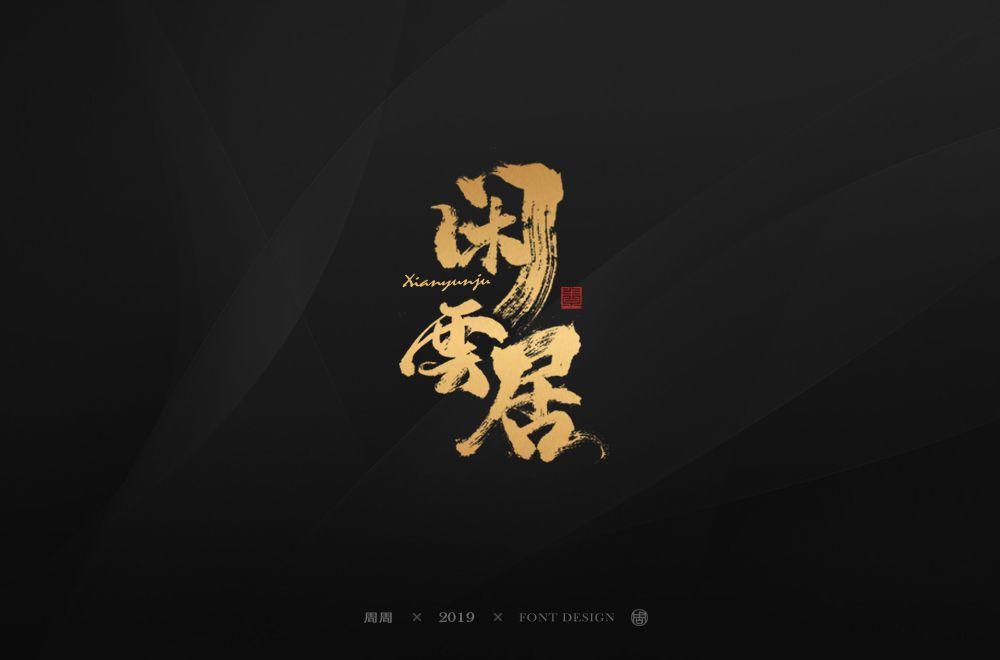 周周手写字体设计中文之美味精厂总平面设计图片