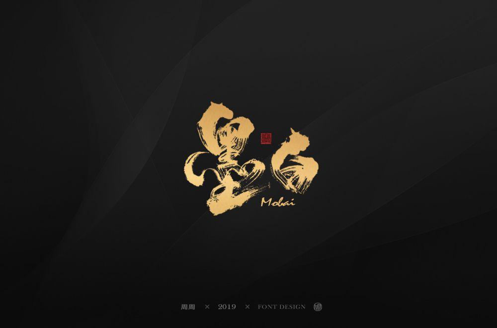 周周手写字体设计中文之美规划和建筑设计有限公司怎么样图片