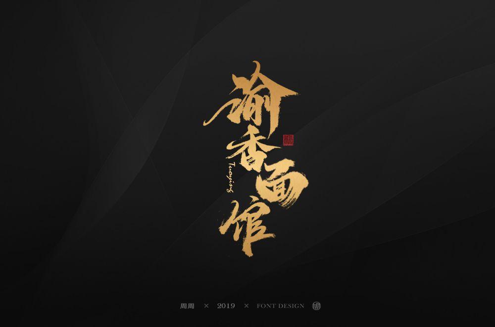 周周手写字体设计之美中文施工旋组织设计挖图片