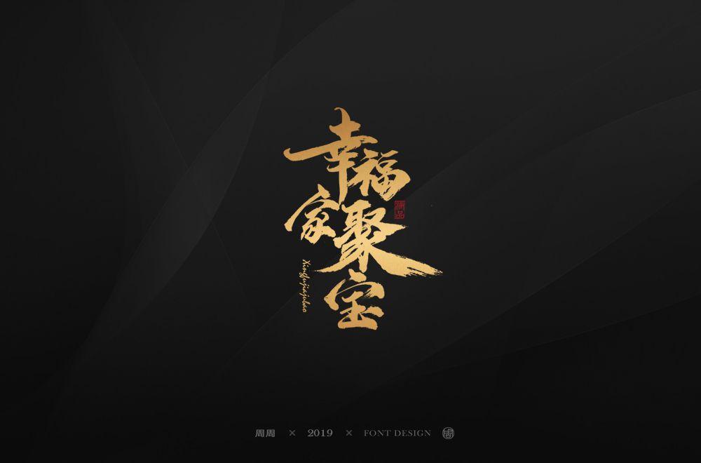 周周手写蜘蛛v蜘蛛之美中文字体王设计图四驱车图片