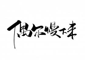 阴阳师-泡面番 暖心系列文案