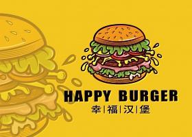 幸福汉堡插画设计