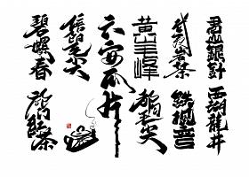 中国十大名茶书法beplay娱乐