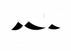 弘弢设计 | 心字100第三部分