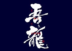 朴素 · 手写书法beplay娱乐(十三)