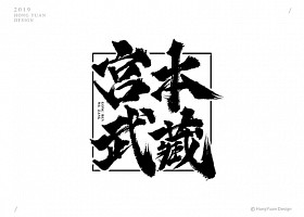 鸿远 | 字迹