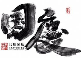 恭祝祖国70华诞-国庆节艺术七星彩开奖号码结果