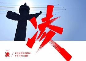 艾池字迹201911 / 国庆70周年—扬!