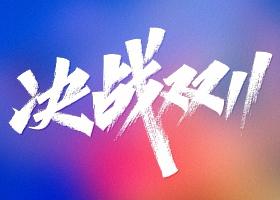艾池字迹201912 / 决战双11