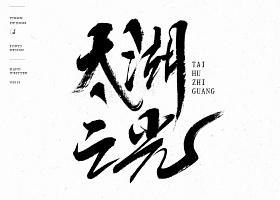 李俊彬   手写书法七星彩开奖号码结果