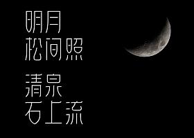 字库大赛-捻花体-明月松间照清泉石上流-李文达设计