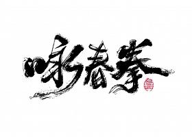 毛笔字集#平凡英雄#<46>