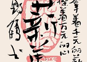 {白墨研字} 又一次实验,从日本的旅游图样中受的启发