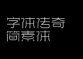 beplay娱乐传奇简素体-字库字样设计