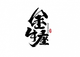 龚帆书事   书法七星彩开奖号码结果设计