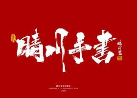晴川手书-唯美诗词