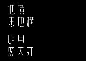 字库大赛-捻花体-他横由他横,明月照大江-李文达设计