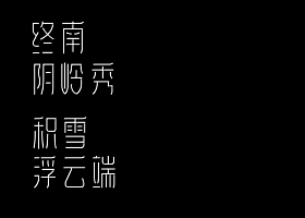 字库大赛-捻花体-终南阴岭秀,积雪浮云端-李文达设计