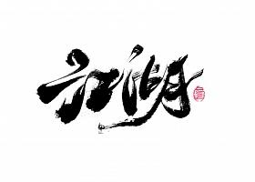 毛笔字集#江湖#<49>