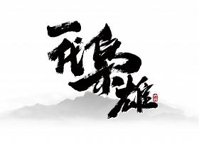 【大禧】字迹