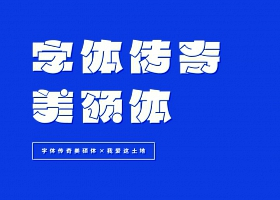 beplay娱乐传奇美硕体-字库字样设计